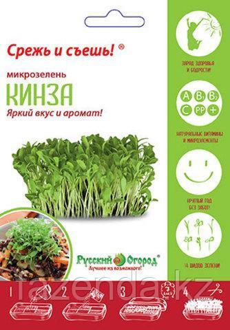 Микрозелень Кориандр овощной (кинза) мини  8гр
