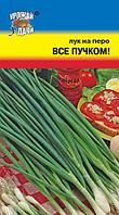 Лук на перо Все Пучком!  0,5 гр