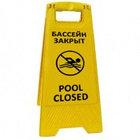 Мокрый пол Caution wet floor, фото 5
