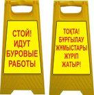 "Табличка, знак  ""Осторожно, мойка с химией!"", фото 10"