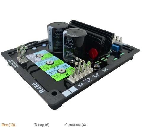 Регулятор напряжения генератора R450T AVR, фото 2