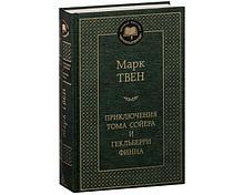 Твен М.: Приключения Тома Сойера и Гекльберри Финна