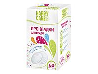 Прокладки для груди 60 шт HAPPY CARE