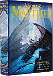Мартин Дж. Р. Р.: Пламя и кровь: Пляска смерти, фото 2