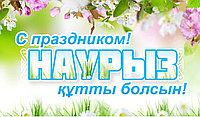 С праздником весны дорогие соотечественники!!