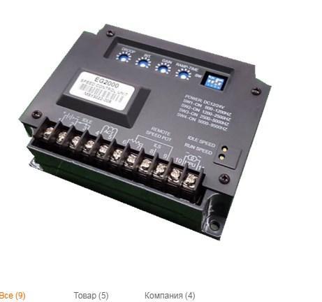 Гидравлический контроллер EG2000