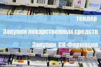 Подготовка заявки для участия в закупках лекарственных средств по Приказу 1729