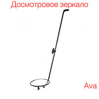 Досмотровое зеркало AVA500, фото 1