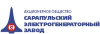"""АО """"Сарапульский электорогенер..."""