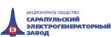 """АО """"Сарапульский электорогенераторный завод"""""""
