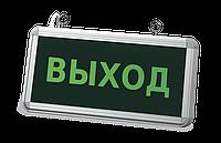 """Аварийный светодиодный светильник СДБО- 215 """"ВЫХОД"""" AC/DC"""