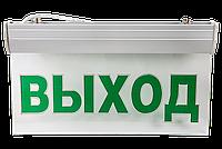 """Аварийный светодиодный светильник СДСО- 089 """"ВЫХОД"""" AC/DC"""