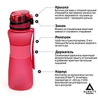 Бутылка для воды ALMATY ATHLETICS
