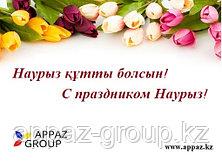 """Компания """"APPAZ Group"""" поздравляет со светлым праздником Наурыз!"""