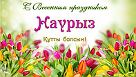 Поздравляем со Светлым Праздником Наурыз!