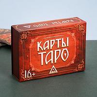 Карты «Таро» в подарочной упаковке 78 карт