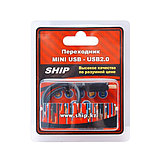 SHIP US107G-0.25B Переходник MINI USB на USB 2.0, блистер, 0.25 м, Чёрный, фото 3