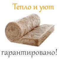 Стекловата (утеплитель на осно...