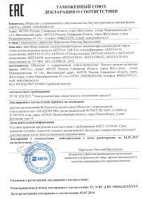 """Сертификаты, свидетельства и другие документы, подтверждающие профессиональный статус анализатора алкоголя """"АКПЭ-01М-02"""" и его высокое качество (нажмите для увеличения)"""
