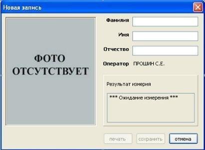 Фирменное ПО для компьютера позволяет сохранить всю необходимую информацию о каждом измерении