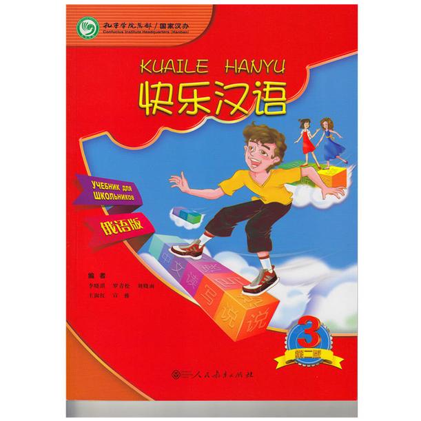Веселый китайский язык. Учебник для школьников 3 (второе издание, 2017 г.)