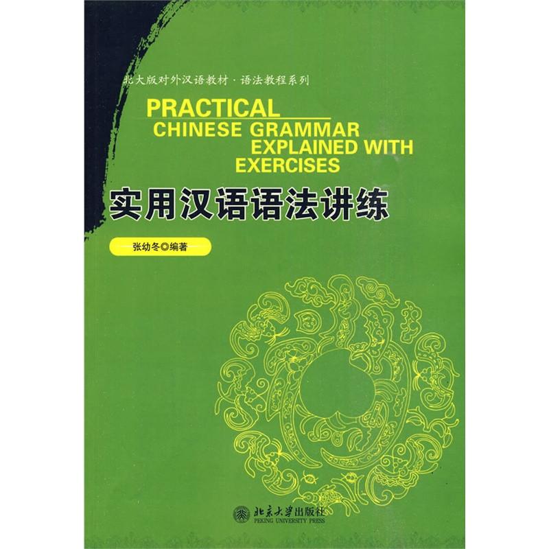 Практическая китайская грамматика с упражнениями