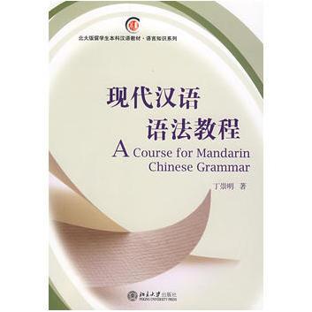 Курс китайской грамматики