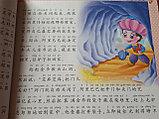 """Сказки """"Тысяча и одна ночь"""" на китайском языке, фото 2"""