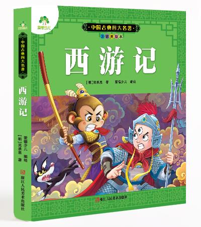 Классика китайской литературы для детей. Путешествие на Запад.