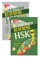 Пособие для подготовки к новому HSK. Уровень 4
