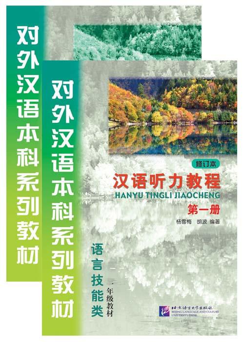 Курс китайского языка. Аудирование. Том 1