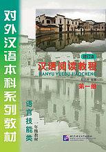 Курс китайского языка. Чтение. Том 1