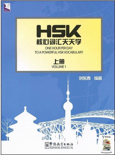 Лексика китайского языка для экзамена HSK. Часть 1