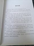 Лексика китайского языка для экзамена HSK. Часть 1, фото 2