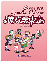 Игры для изучения китайского языка для детей 6-15 лет