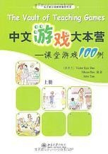 100 примеров обучающих игр по китайскому языку. Часть 1