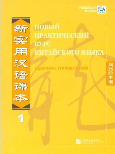 Новый практический курс китайского языка. Сборник упражнений. Том 1