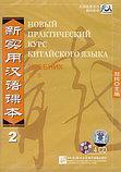 Новый практический курс китайского языка. Аудиоматериалы для учебника. Том 2, фото 2
