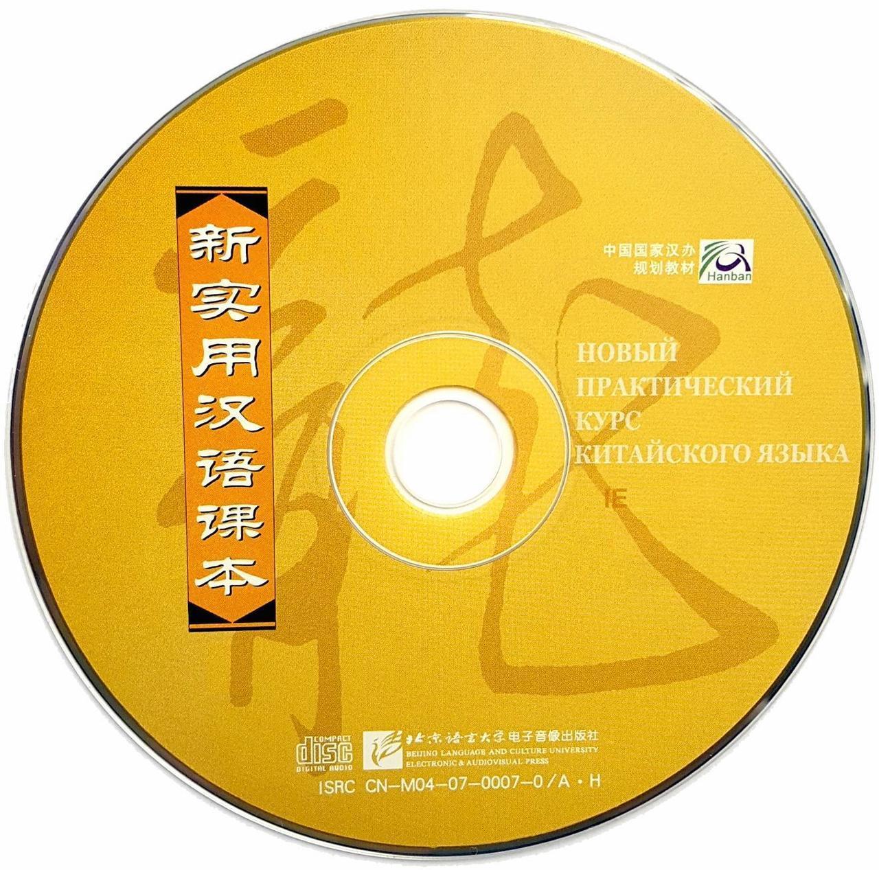 Новый практический курс китайского языка. Аудиоматериалы для учебника. Том 4