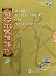 Новый практический курс китайского языка. Аудиоматериалы для учебника. Том 4, фото 2
