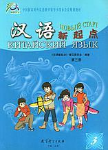 Новый старт. Учебник китайского языка для 3 класса.