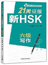 Подготовка к HSK за 21 день. Сочинение