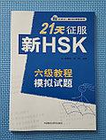 Подготовка к HSK за 21 день. 6 уровень HSK, фото 4