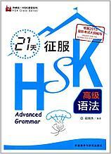 Подготовка к HSK за 21 день. Высший уровень: грамматика.