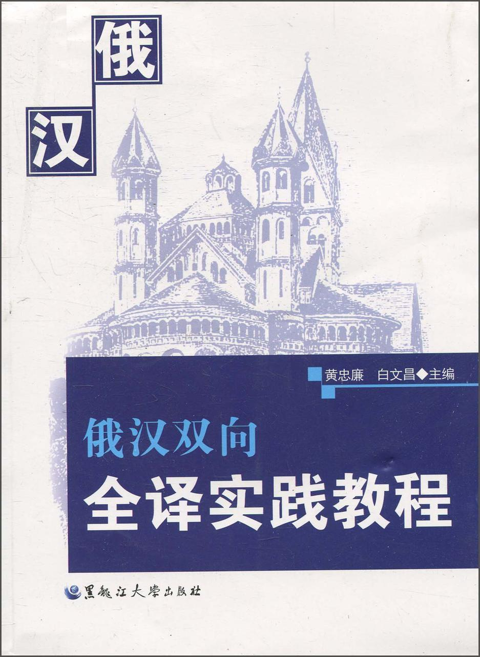 Практический курс по русско-китайскому двустороннему переводу