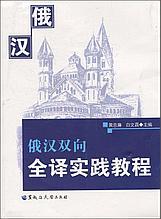 Пособия по русско-китайскому переводу