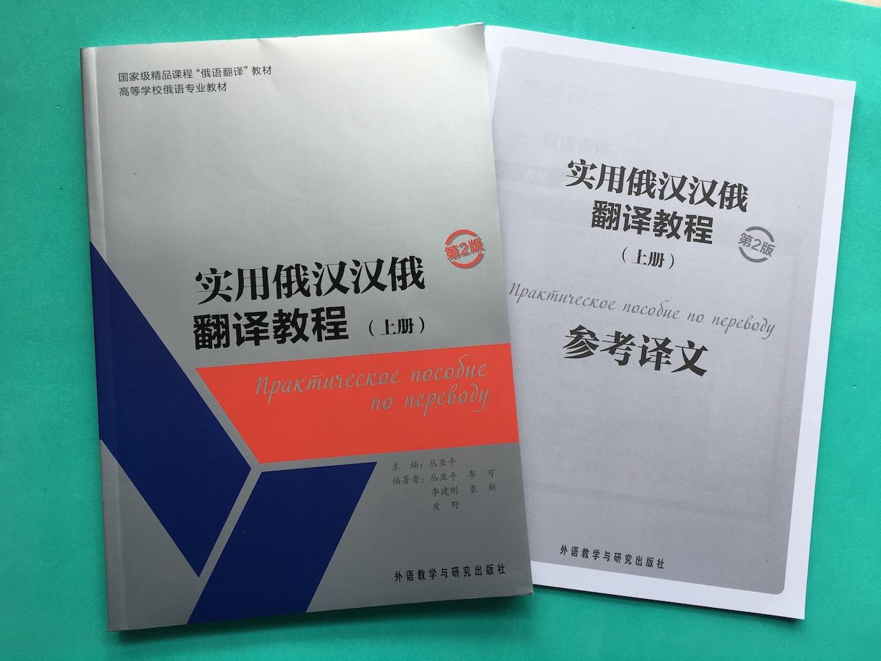 Практическое пособие по русско-китайскому и китайско-русскому переводу. Часть 1