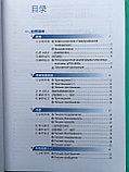 Практическое пособие по русско-китайскому и китайско-русскому переводу. Часть 1, фото 2