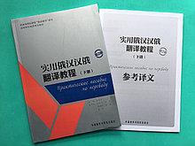 Практическое пособие по русско-китайскому и китайско-русскому переводу. Часть 2