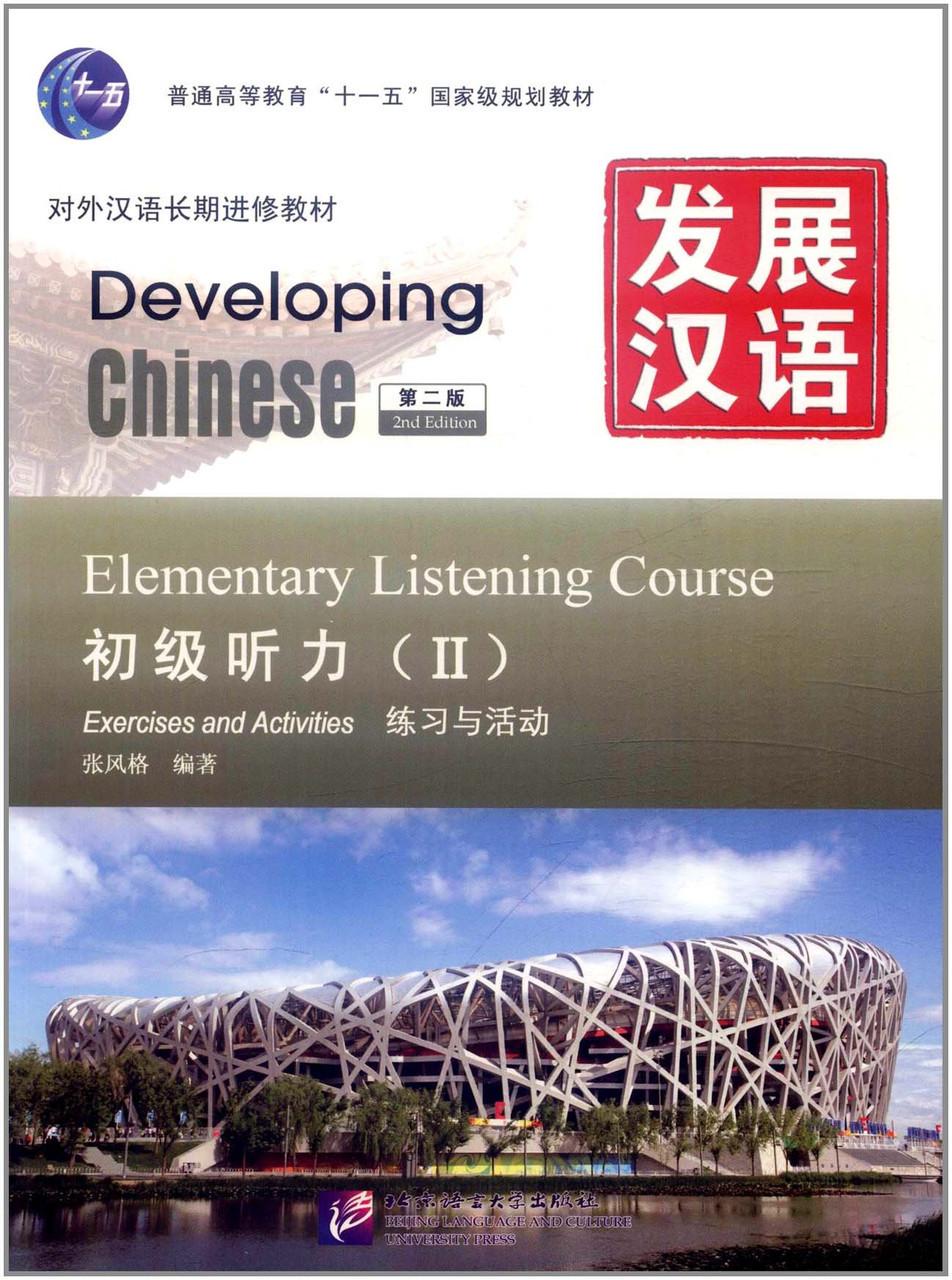 Developing Chinese. Аудирование. Начальный уровень. Часть 2
